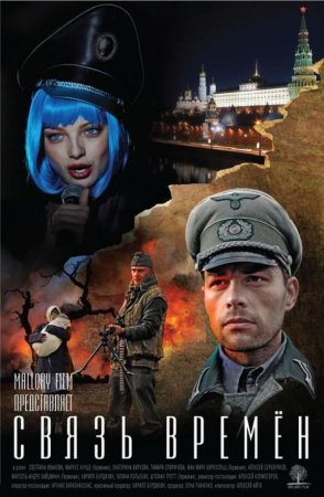 Скачать фильм Связь времен (2010)