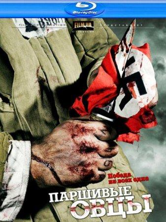 Скачать фильм Паршивые овцы (2010)
