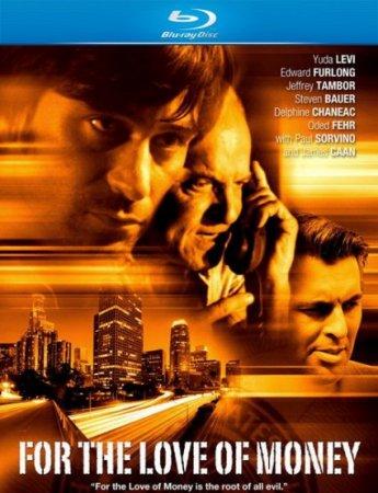 Скачать фильм Чувство алчности (2012)