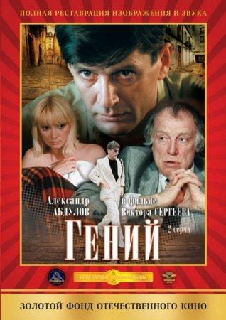 Скачать фильм  Гений (1991)