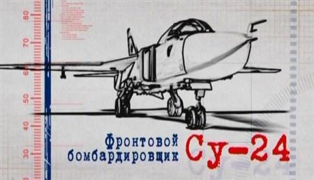 Скачать с letitbit  Фронтовой бомбардировщик Су-24 (2012) SATRip