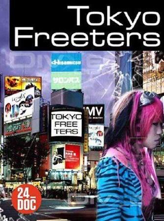 Скачать с letitbit  Токио: Поколение фритеров / Tokyo: Freeters (2011) SATR ...