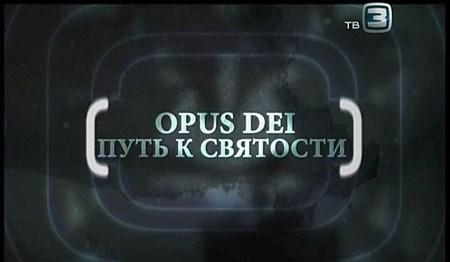 Скачать с letitbit  Opus Dei - путь к святости (2012) SATRip