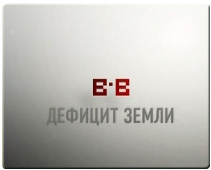 Скачать с letitbit  Дефицит земли (2012) TVRip