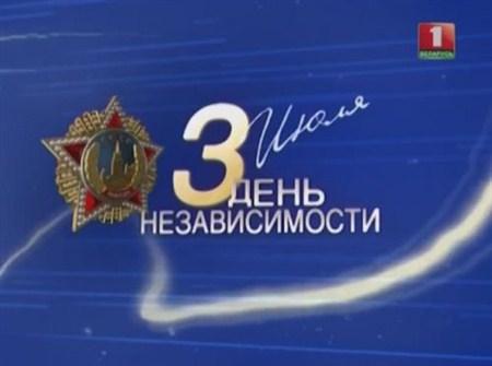 Скачать с letitbit  День Независимости Республики Беларусь (2012) DVBRip