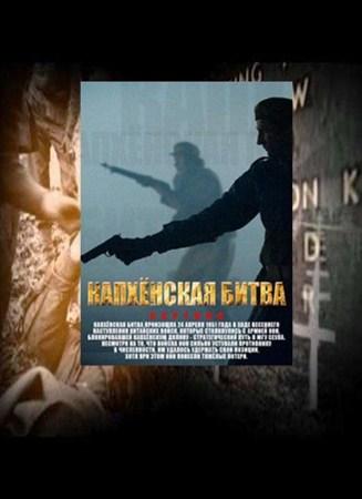 Скачать с letitbit  Капхёнская битва / Kapyong (2011) SATRip