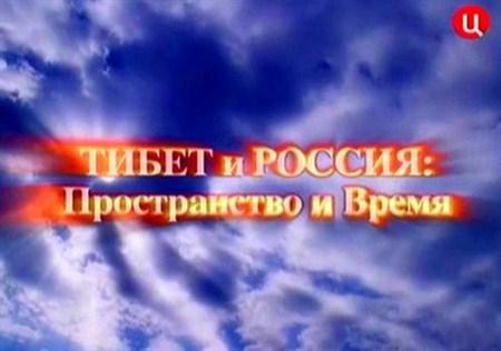Скачать с letitbit  Тибет и Россия: Пространство и время (2012) SATRip