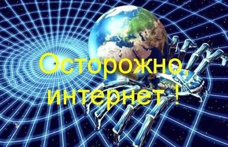 Скачать с letitbit  Осторожно, интернет ! (2012) WEBRip
