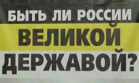 Скачать с letitbit  Быть ли России великой державой ? (2012) WEBRip