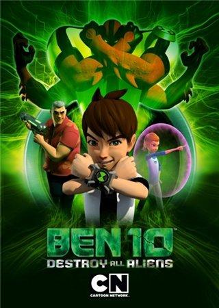Скачать с letitbit  Бен 10: Крушение пришельцев (2012)