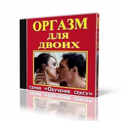 Скачать с letitbit Обучение сексу: Оргазм для двоих (2012)