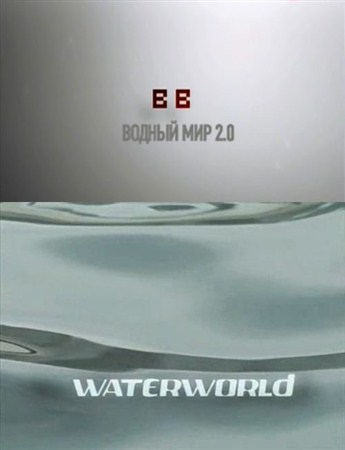 Скачать с letitbit Ресурсы. Водный Мир 2.0 (2012) SATRip