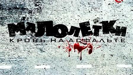 Скачать с letitbit  Малолетки: кровь на асфальте (2012) SATRip