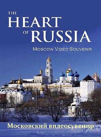 Скачать с letitbit  Сердце России: Московский видеосувенир / The Heart Of R ...