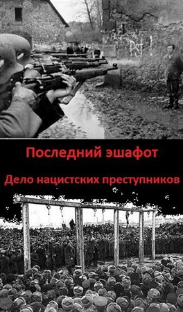Скачать с letitbit  Последний эшафот. Дело нацистских преступников (2009) S ...