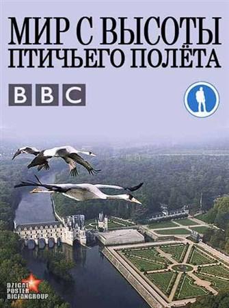 Скачать с letitbit  Мир с высоты птичьего полета. Европа / Earthflight. Eur ...