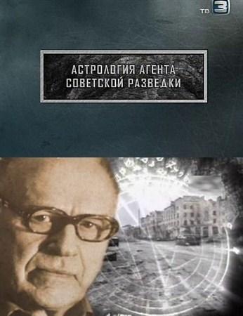 Скачать с letitbit  Астрология агента советской разведки (2010) SATRip