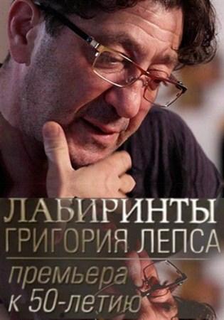 Скачать с letitbit  Григория Лепса (2012) SATRip
