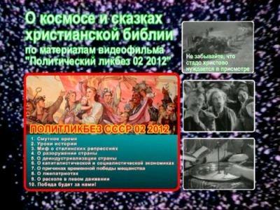 Скачать с letitbit  О космосе и сказках христианской библии (2012) DVDRip