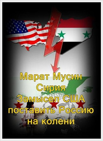 Скачать с letitbit  Сирия - Замысел США поставить Россию на колени (2012) H ...