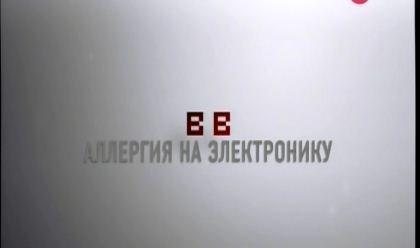 Скачать с letitbit  Медицина. Аллергия На Электронику (2012) SATRip