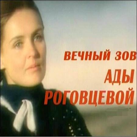 Скачать с letitbit  Вечный зов Ады Роговцевой (2012) SATRip