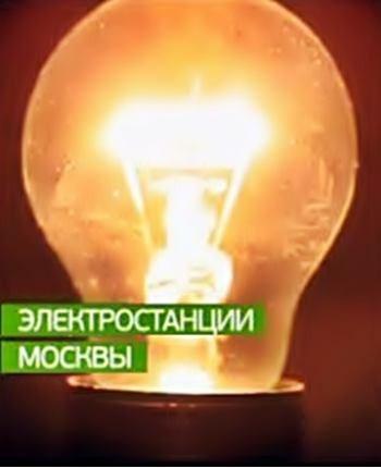 Скачать с letitbit  Электростанции Москвы (2012) SATRIp