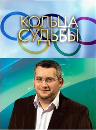 Скачать с letitbit  «Кольца судьбы». К XXX летним Олимпийским играм  (2012) ...