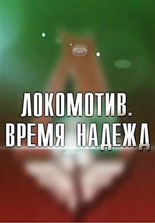 Скачать с letitbit  Локомотив - время надежд (2012) SATRip
