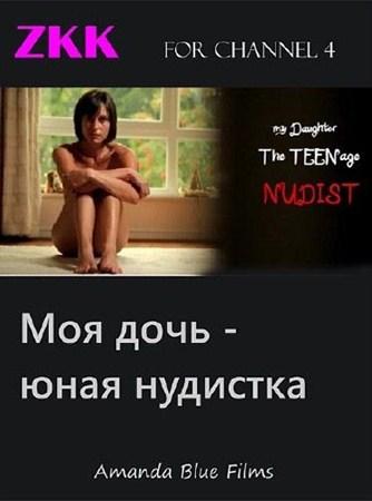 Скачать с letitbit  Моя дочь юная нудистка / My daughter the teenage Nudist ...
