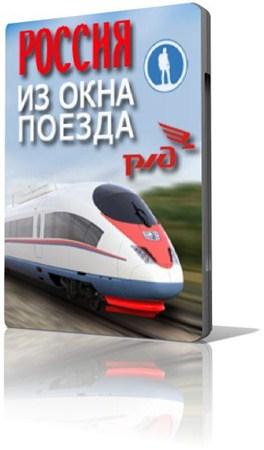 Скачать с letitbit  Россия из окна поезда. Красноярская дорога (2012) SATRi ...