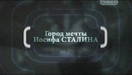 Скачать с letitbit  Город мечты Иосифа Сталина (2009) SATRip