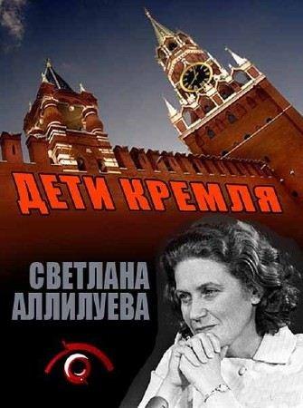 Скачать с letitbit  Дети Кремля. Светлана Аллилуева (2012) SATRip
