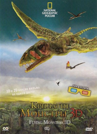 Крылатые монстры / Flying Monsters 3D with David Attenborough (2011/DVDRip)