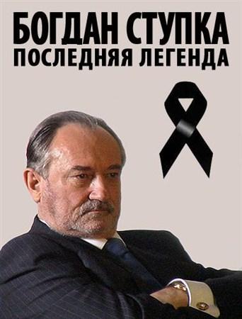 Богдан Ступка. Последняя легенда (2012) SATRip