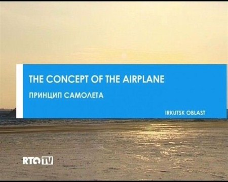 Скачать с letitbit Принцип самолета / The concept of the airplane (2012) DV ...