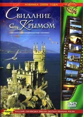 Скачать с letitbit  Свидание с Крымом (2009) DVDRip
