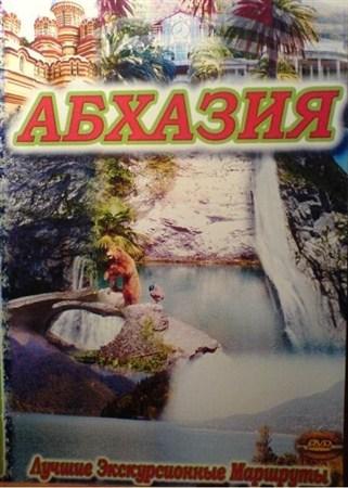 Скачать с letitbit  Абхазия - Лучшие экскурсионные маршруты (2010) DVDRip