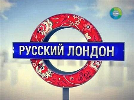 Скачать с letitbit  Русский Лондон (2012) SATRip