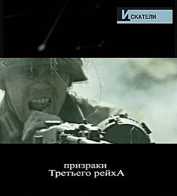 Скачать с letitbit  Призраки Третьего рейха (2010) SATRip
