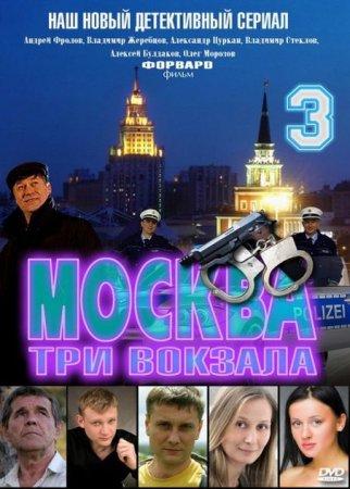 Скачать с letitbit  Москва. Три вокзала - 3 (2012)