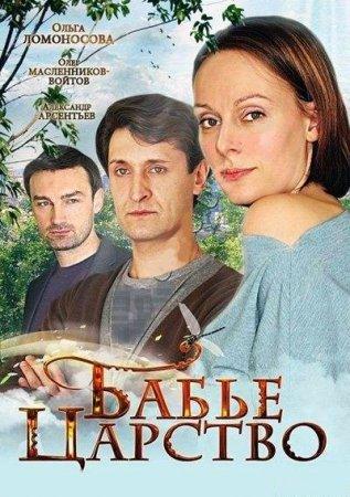 Скачать с letitbit  Бабье царство (2012)