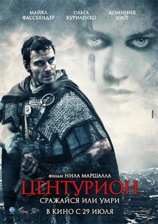 Скачать фильм Центурион (2010)