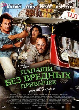 Скачать фильм Папаши без вредных привычек (2011)