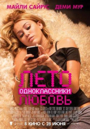 Скачать филльм Лето. Одноклассники. Любовь (2012)