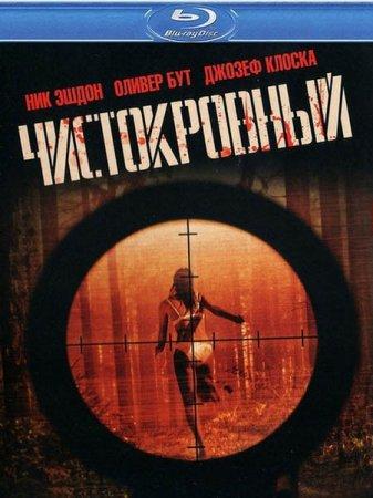 Скачать с letitbit Чистокровный (2011)