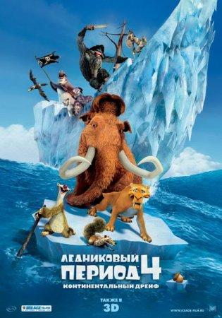 Скачать мультфильм Ледниковый период 4: Континентальный дрейф (2012)