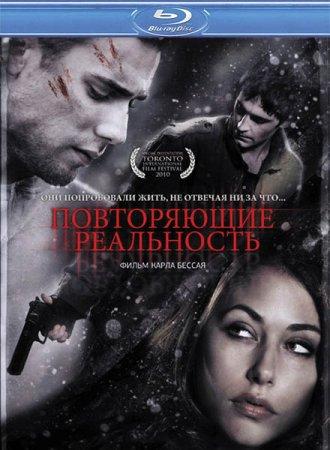 Скачать фильм Повторяющие реальность (2010)