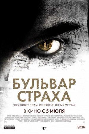 Скачать фильм Бульвар страха (2011)