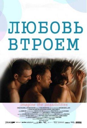 Скачать с letitbit  Любовь втроем [2010]